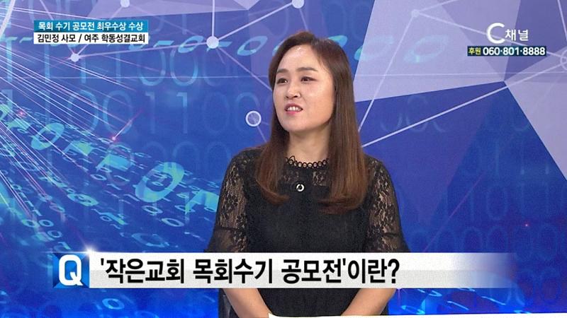 목회 수기 공모전 최우수상 수상 김민정 사모