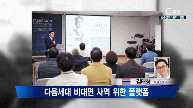 교회를 위한 IT 사역... '처치큐알' 앱 출시 김태형 선교사