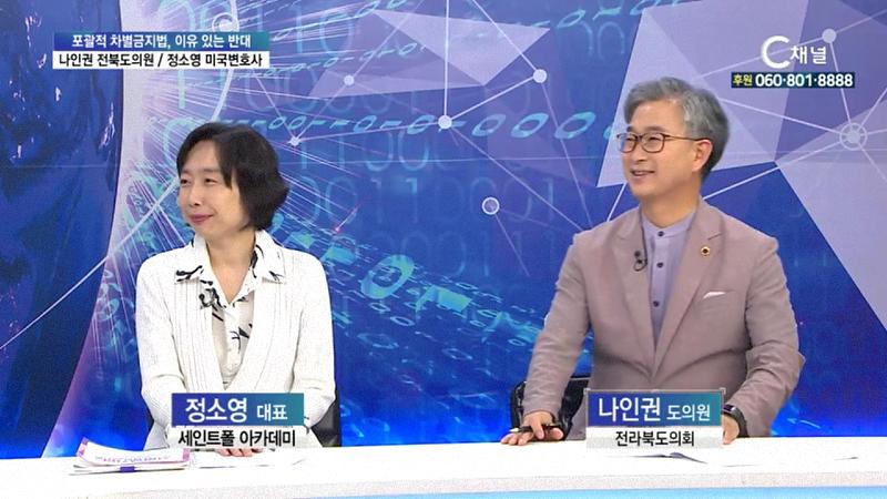 포괄적 차별금지법, 이유 있는 반대 나인권 전북도의원 정소영 미국변호사