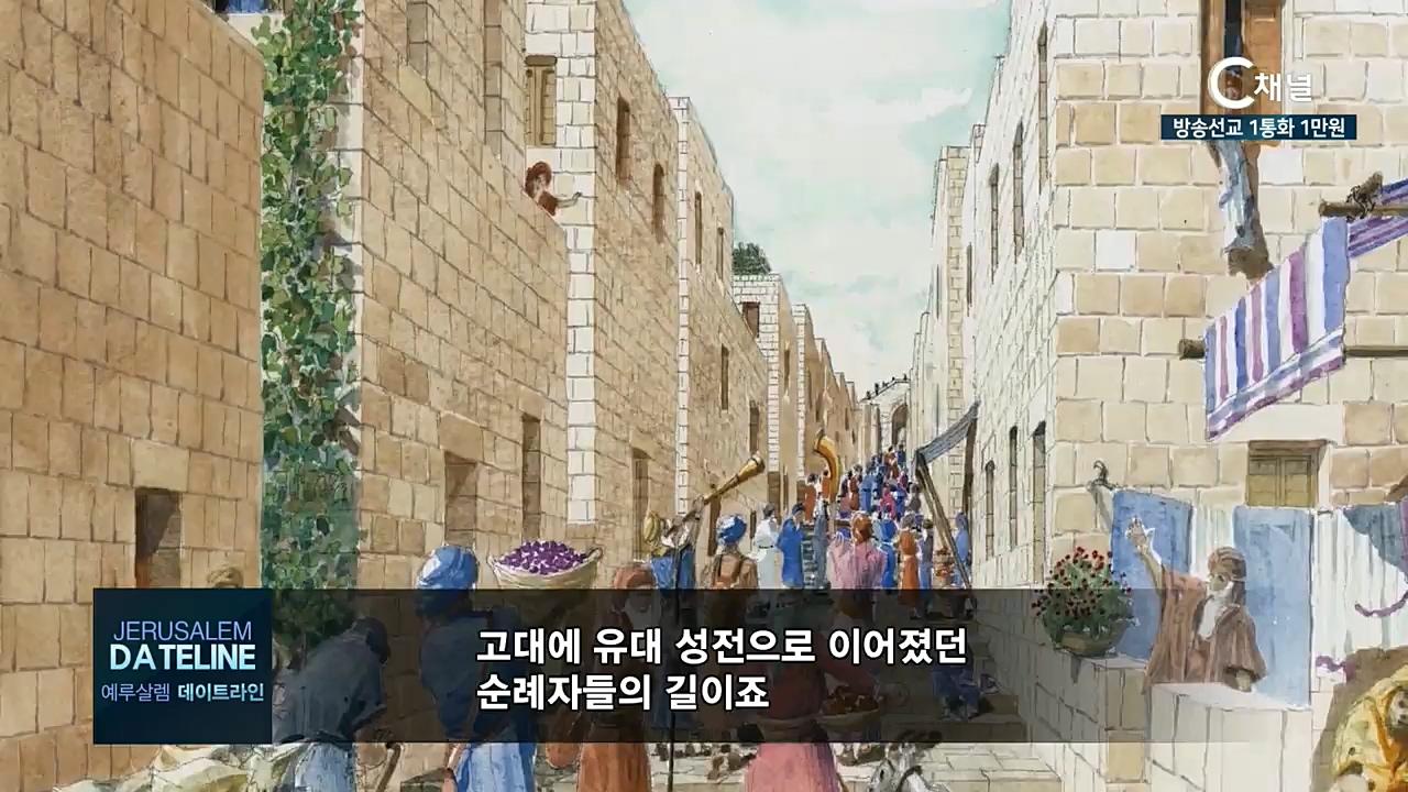 예루살렘 데이트라인 235회
