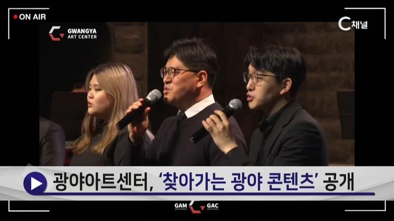 광야아트센터, '찾아가는 광야 콘텐츠' 공개 - C채널 NOW35