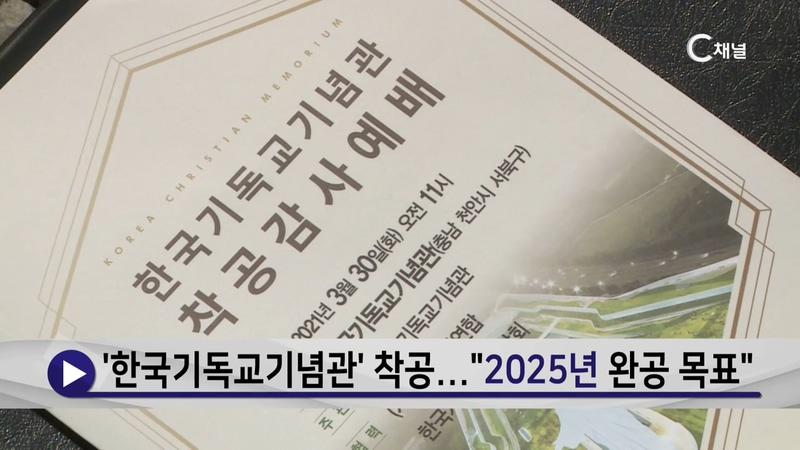'한국기독교기념관' 착공...
