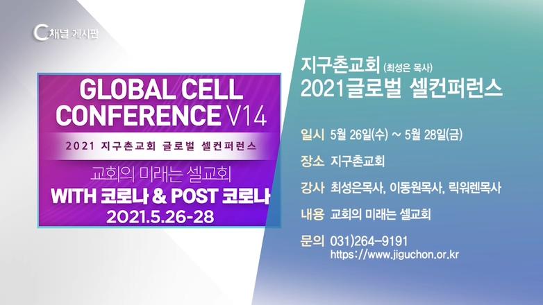 2021 지구촌교회 글로벌 셀컨퍼런스 (지구촌교회 (최성은 목사)) - 5월 26일(수) ~ 5월 28일(금)