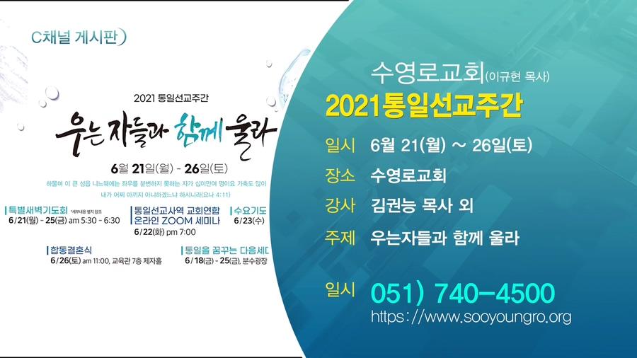 2021통일선교주간 (수영로교회(이규현 목사)) - 6월 21(월) ~ 26일(토)