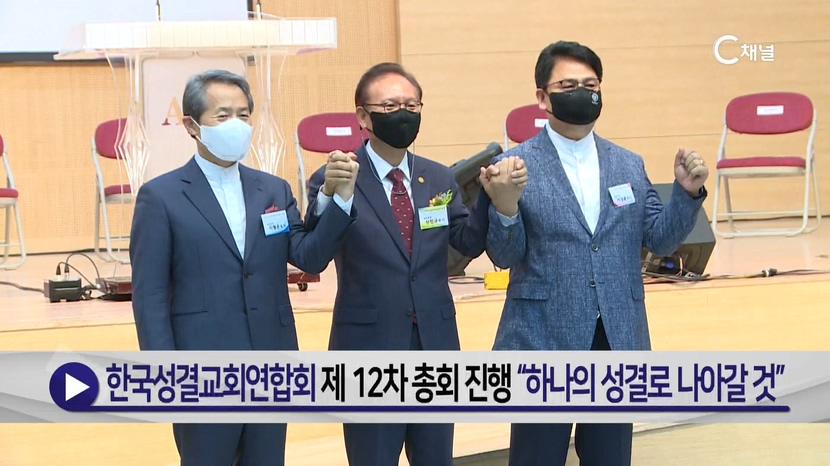 한국성결교회연합회 제 12차 총회 진행