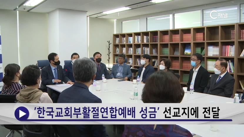 '한국교회부활절연합예배 성금', 선교지에 전달 -  C채널 NOW49