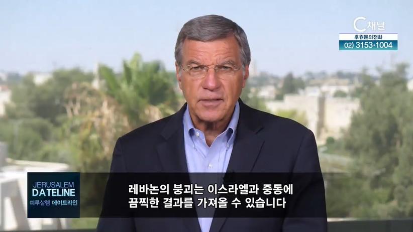 예루살렘 데이트라인 278회