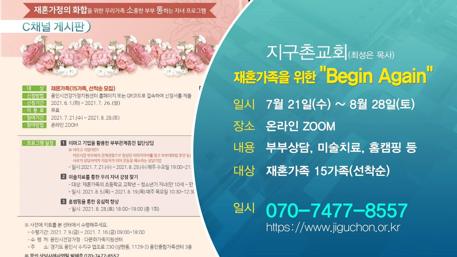 재혼가족을 위한 Begin Again (지구촌교회(최성은 목사)) - 7월 21일(수) ~ 8월 28일(토)