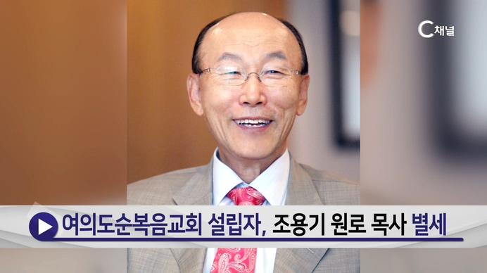 여의도순복음교회 설립자, 조용기 원로 목사 별세┃C채널 NOW 53회