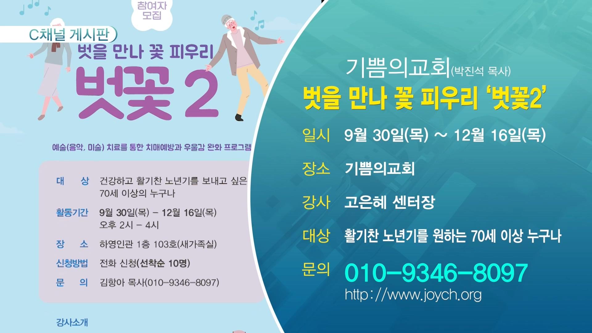 벗을 만나 꽃 피우리 '벗꽃2' (기쁨의교회 (박진석 목사)) - 9월 30일(목) ~ 12월 16일(목)