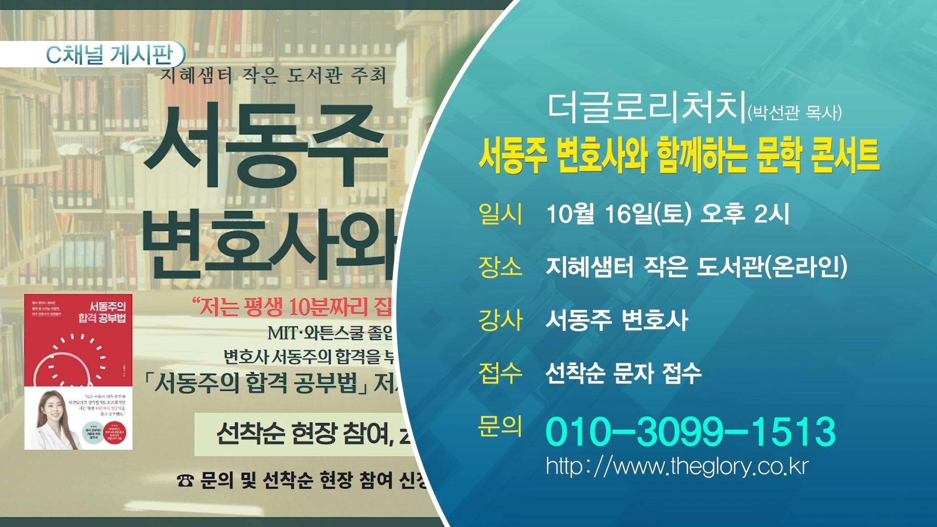 서동주 변호사와 함께하는 문학 콘서트 (더글로리처치(박선관 목사)) - 10월 16일(토) 오후 2시