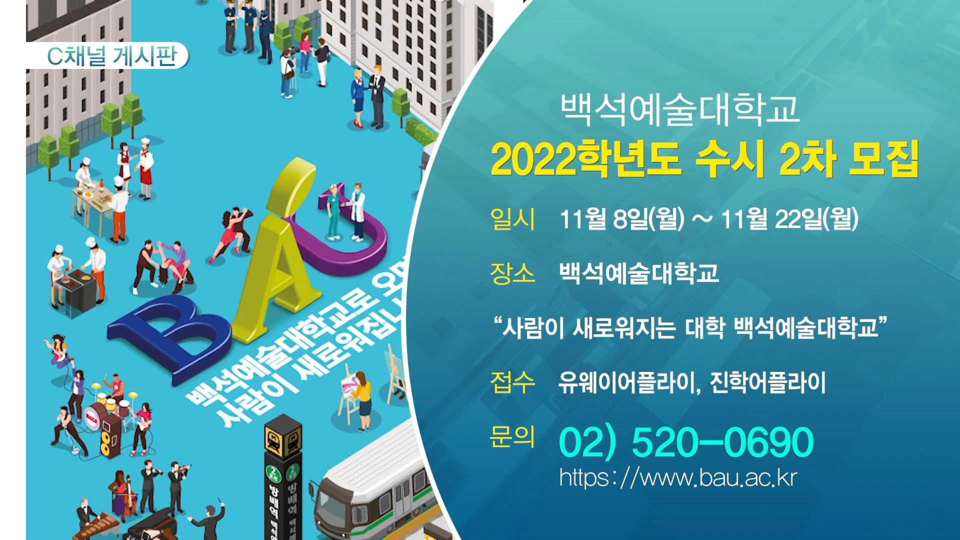 2022학년도 수시 2차 모집 (백석예술대학교) - 11월 8일(월) ~ 11월 22일(월)