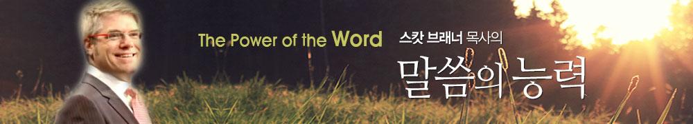 스캇브래너 목사의 말씀의 능력