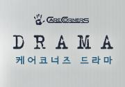 케어코너즈 드라마