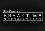 케어코너즈의 브레이크 타임