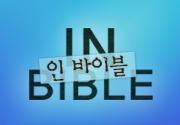 인 바이블(IN BIBLE)