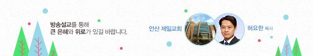 안산제일교회 허요환 목사