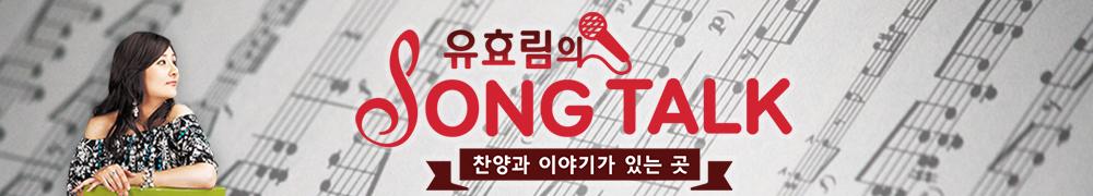 유효림의 SONG TALK
