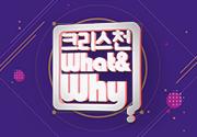 크리스천 WHAT & WHY