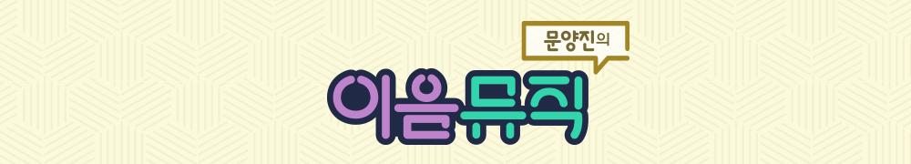 문양진의 이음뮤직