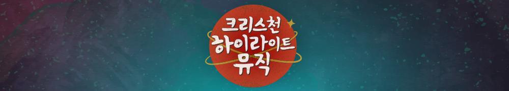 크리스천 하이라이트 뮤직