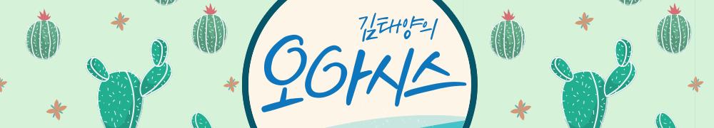 김태양의 오아시스