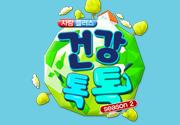 사랑플러스 건강 톡톡 시즌2