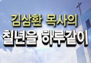 김삼환목사의 칠년을 하루같이