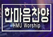 한마음 찬양 HMU Worship