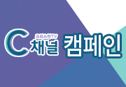 C채널 캠페인