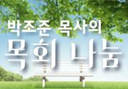 박조준 목사의 목회나눔