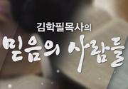 김학필 목사의 믿음의 사람들