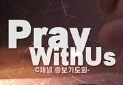 C채널 중보기도회(Pray With Us)