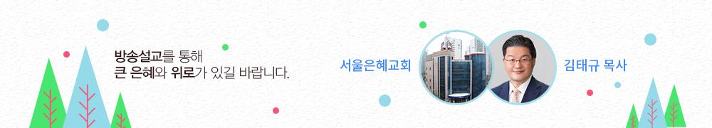 서울은혜교회