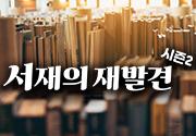 서재의 재발견 시즌2