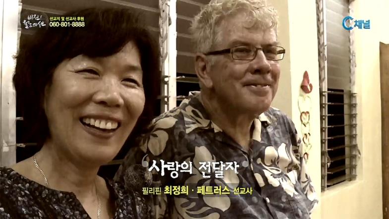 비전! 월드미션 91회 - 사랑의 전달자  :: 필리핀 최정희 페트러스 선교사 부부