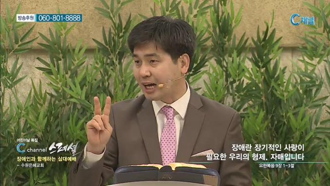 <어린이날 특집 C채널 스페셜> 회 :: 수원은혜교회 장애인과 함께하는 삼대예배
