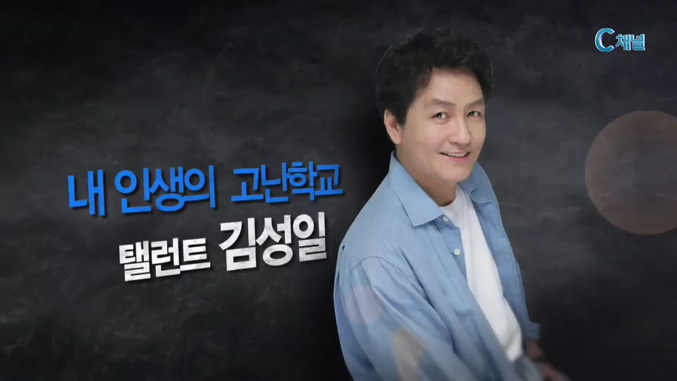 힐링토크 회복 - 연예인 스페셜 18회 - 내 인생의 고난학교
