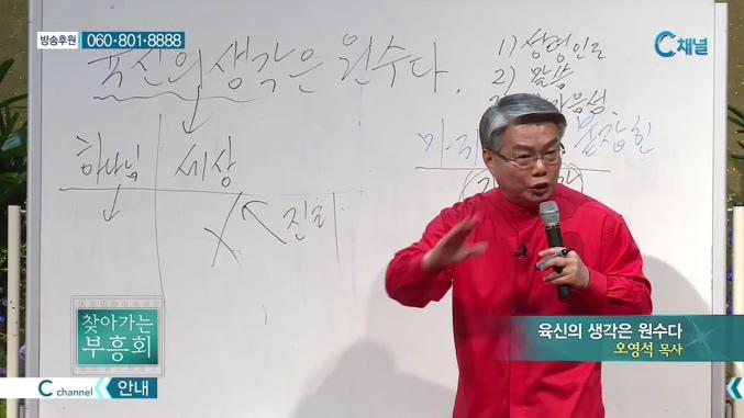 찾아가는 부흥회 17회 - 오영석 목사  :: 육신의 생각은 원수다 1부