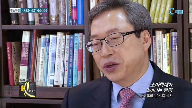 주의 빛 안에서 167회 - 판교 동산교회 남서호 목사 :: 소아학대가 일어나는 환경