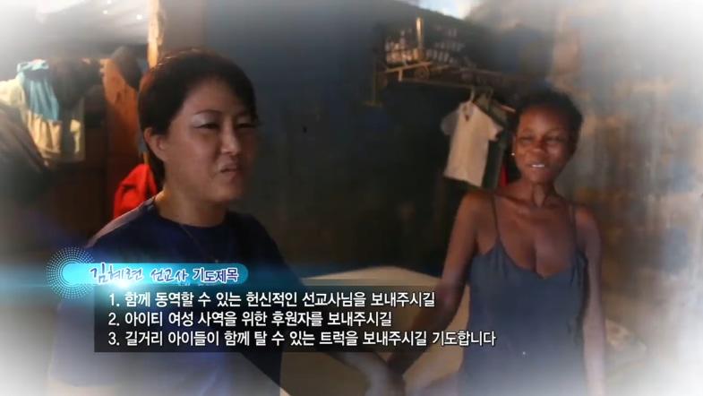 비전! 월드미션 95회 - 푸름이 넘치는 옥토, 아이티 :: 아이티 김혜련 선교사 2부