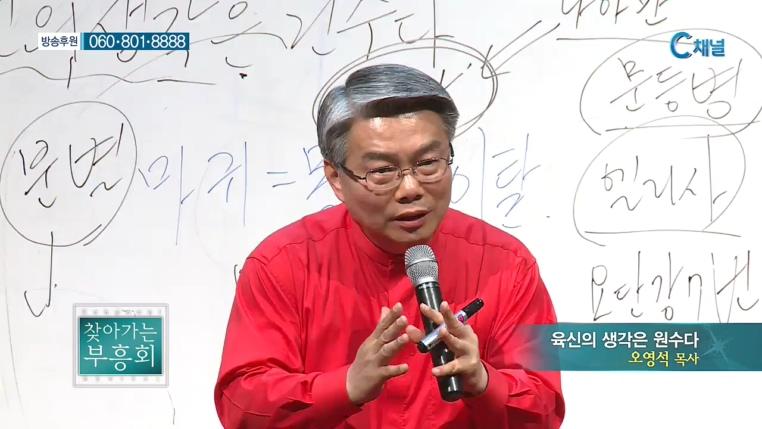 찾아가는 부흥회 18회 - 오영석 목사 :: 육신의 생각은 원수다 2부
