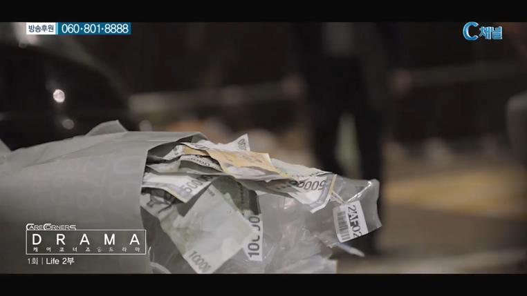 케어코너즈 드라마 2회 - life 2부