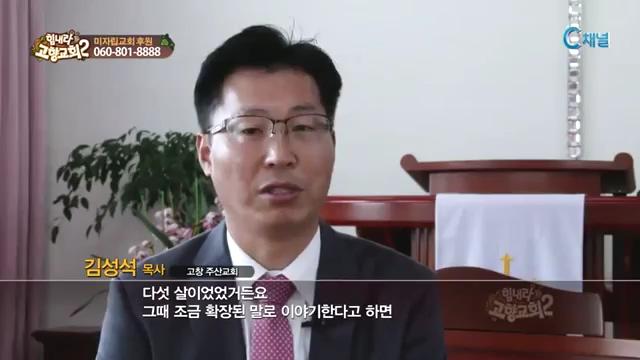 힘내라! 고향교회 2 130회 - 고창 주산교회 김성석 목사 :: 복음의 씨를 뿌리며