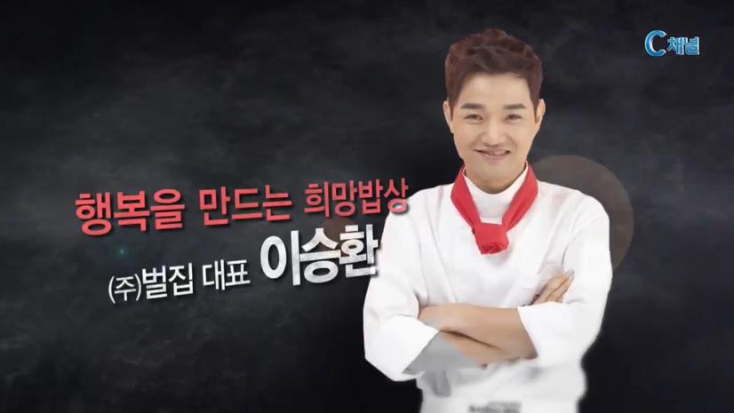 힐링토크 회복 - 연예인 스페셜 20회 - 행복을 만드는 희망밥상 개그맨 이승환