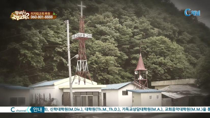 힘내라! 고향교회 2 133회 - 사랑하며 섬기며 일하며  :: 영천 상동교회 이상원 전도사