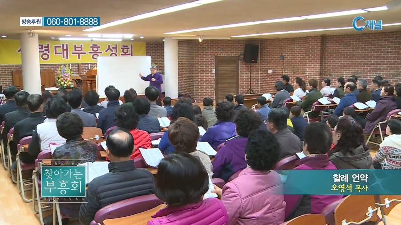 찾아가는 부흥회 19회 - 오영석 목사 :: 할례 연약