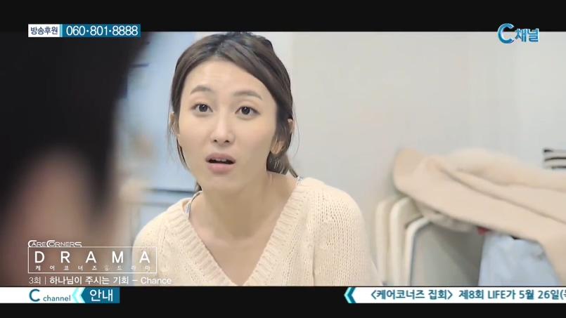 케어코너즈 드라마 3회 - 하나님이 주신 기회