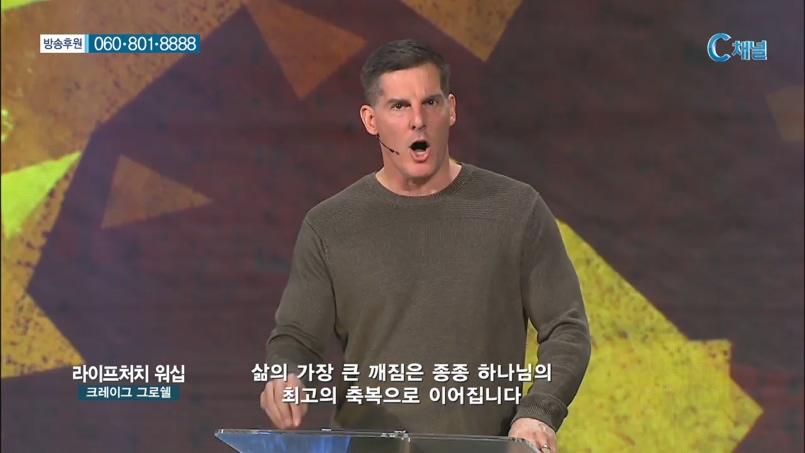 라이프 처치 워십 - 크레이그 그로쉘 134회 ::  위험한 기도 2부