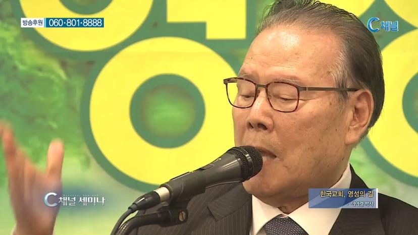 C채널 세미나 109회 - 영성의 길   :: 이어령 박사